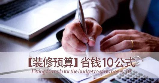 南京装修预算陷阱,装修就是需要明明白白消费