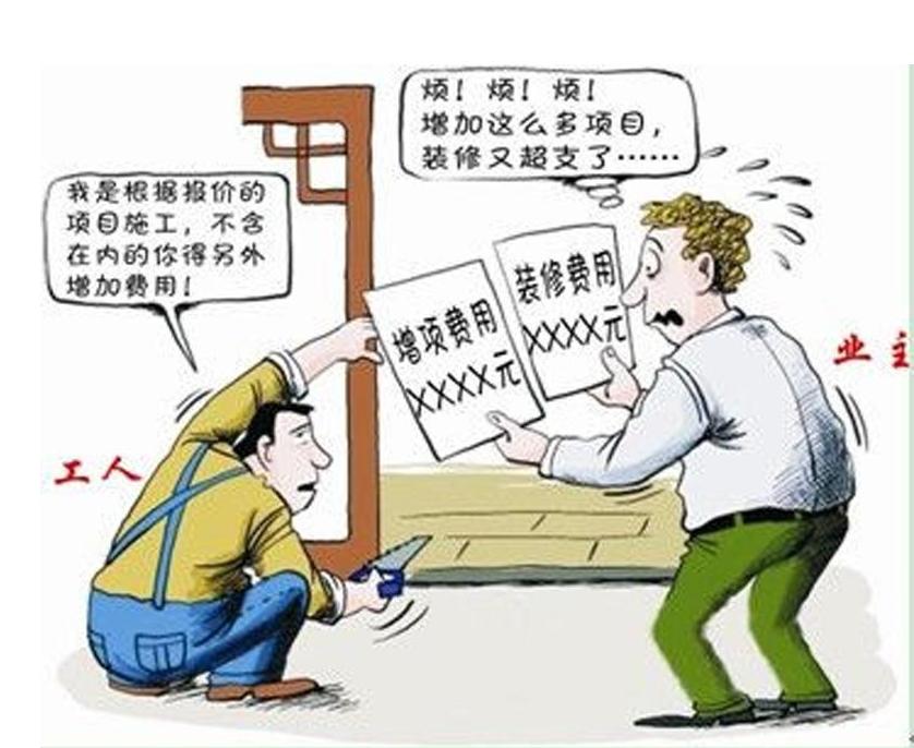 南京装修预算清单,一看就知道有漏项的方法