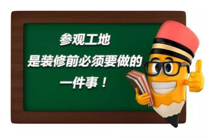3月10日江水平看工地活动,先看工地再装修,最稳妥!