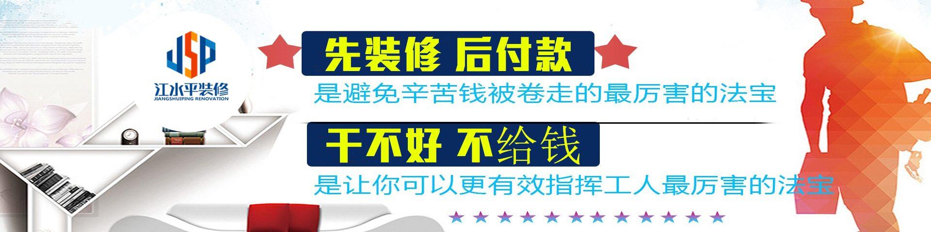 南京二手房装修