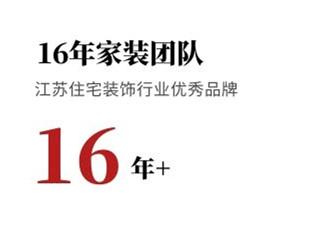 做了16年南京老房装修的专业团队