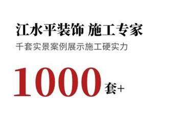 专注装修施工每年服务1000+客户