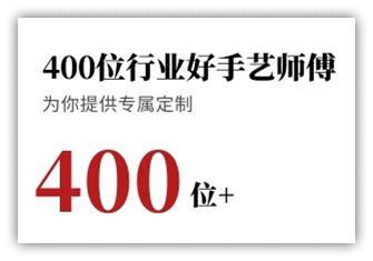 400位老房子装修,好手艺的老师傅