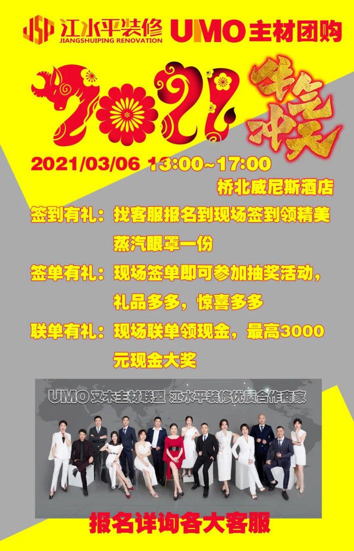 2021/03/06江水平主材合作商一站式团购会报名中